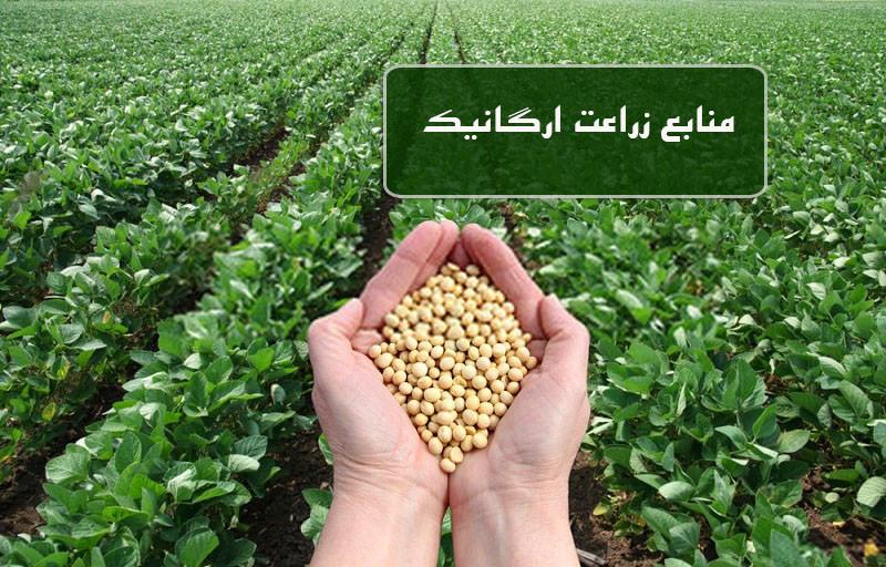 منابع زراعت ارگانیک